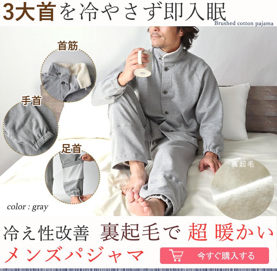 冷え性改善裏起毛で超暖かいメンズパジャマ