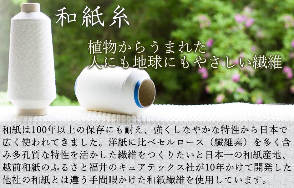 キュアテックス和紙糸マスク、植物からうまれた人にも地球にもやさしい繊維