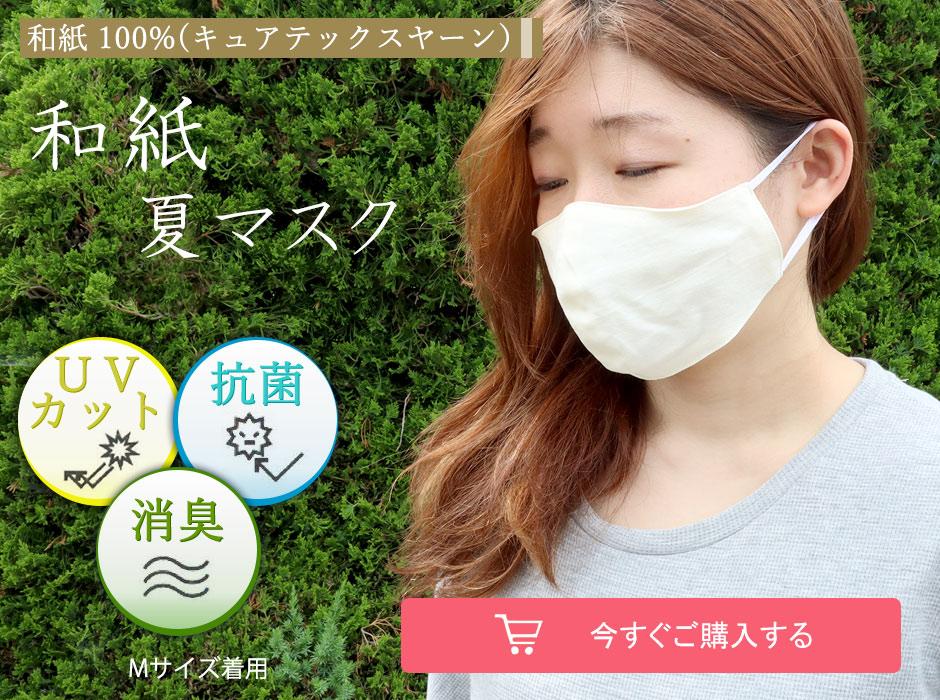 和紙夏マスク、UVカット、抗菌、消臭