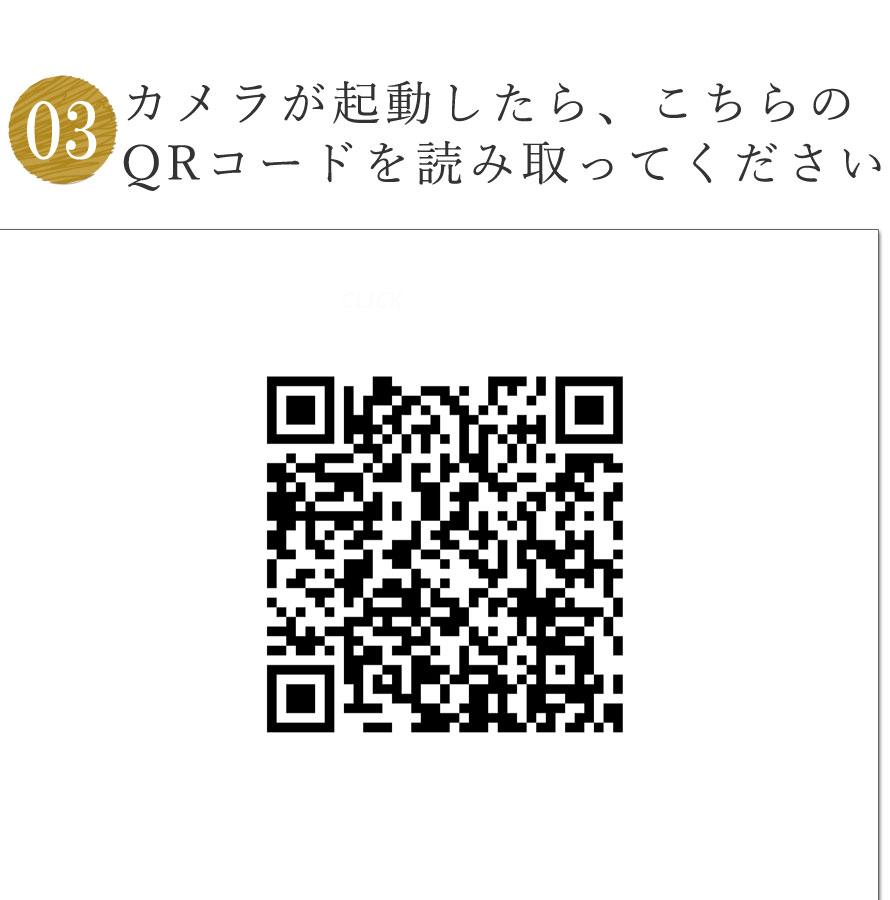 QRコードを読み取る