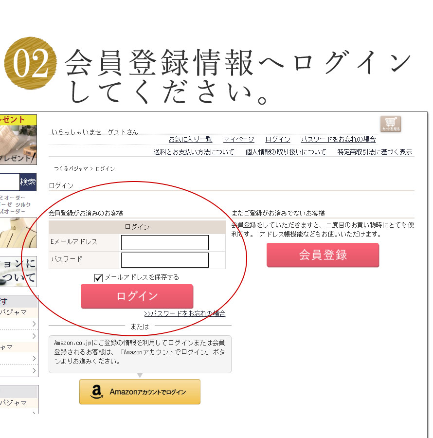 会員登録情報へログインしてください