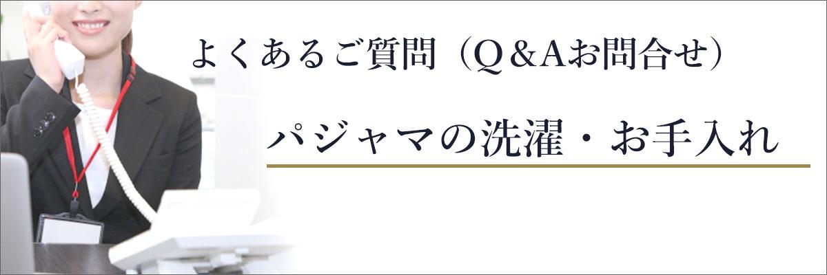 よくあるご質問(Q&Aお問合せ)パジャマの洗濯・お手入れ