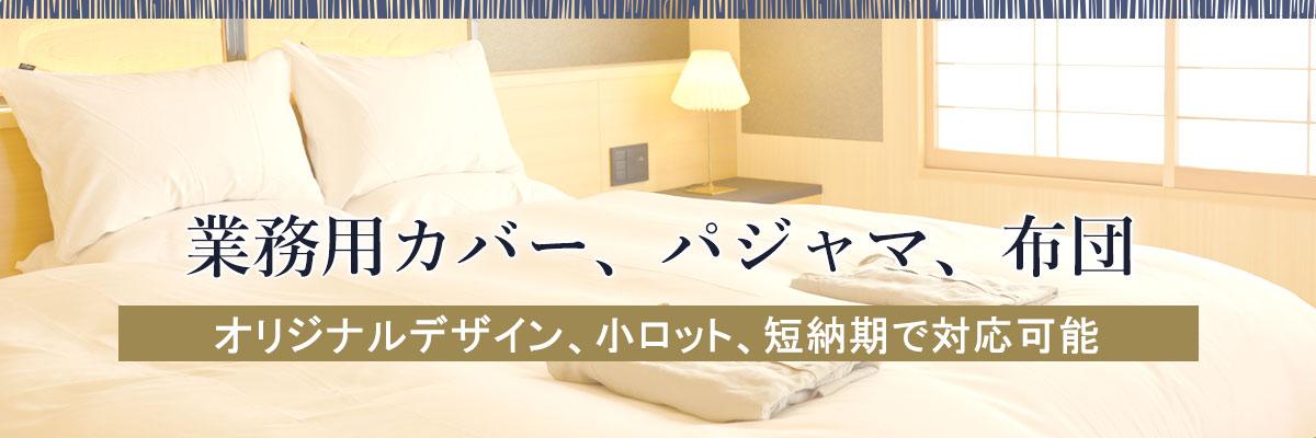 入院用におすすめパジャマ、ストレスや術後の発熱、汗をかいても安心
