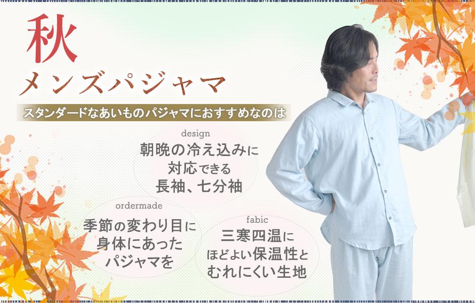 秋パジャマ、スタンダードなあいものパジャマ