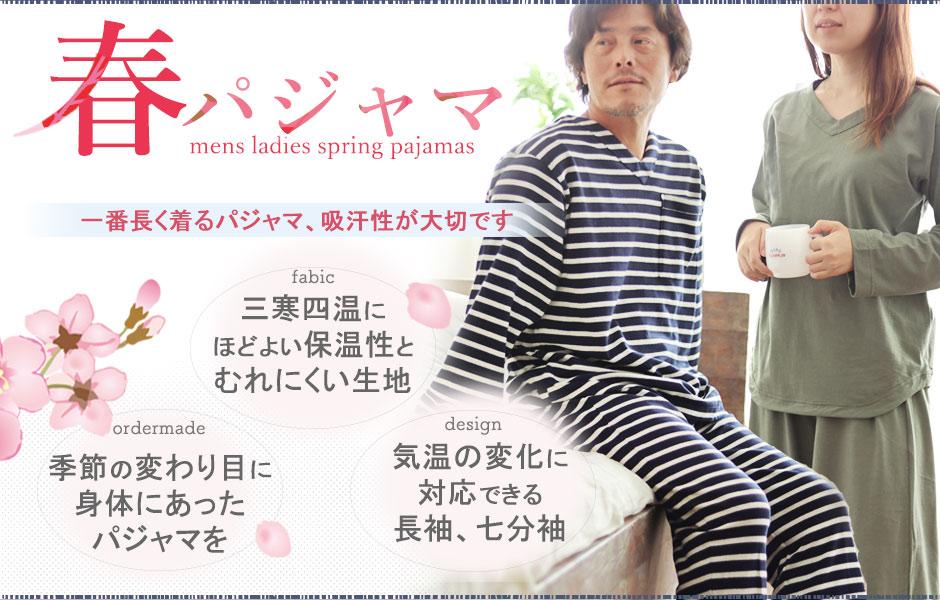 一番長く着るパジャマ、吸汗性が大切です