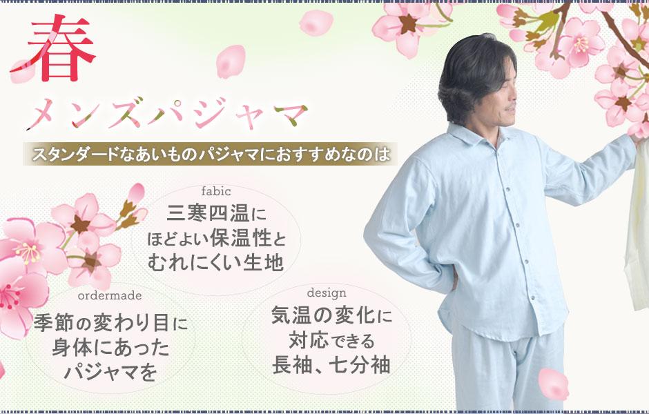 春メンズパジャマ、長ーく着れるオールシーズン対応パジャマ