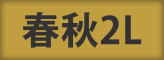 2L春秋レディースパジャマ