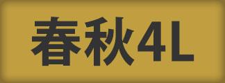 4L春秋レディースパジャマ