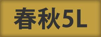 5L春秋レディースパジャマ