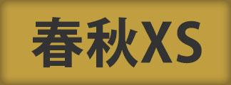 XS春秋レディースパジャマ