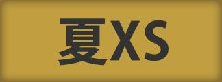 XS春秋メンズパジャマ