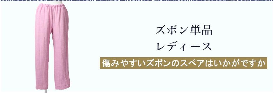 コットンウール6重ガーゼズボン単品レディース