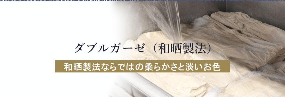 和晒製法ならではの柔らかさと淡いお色