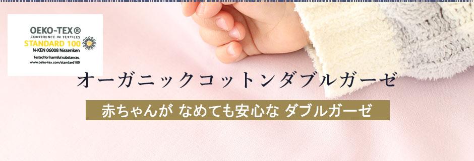 赤ちゃんがなめても安心なダブルガーゼ