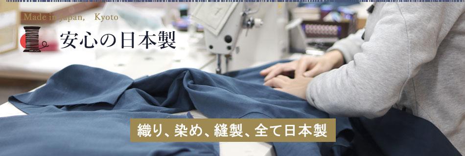 安心の日本製、織り、染め、縫製、すべて日本製