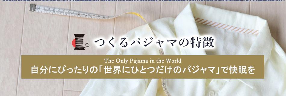 つくるパジャマの特徴 自分にぴったりの「世界にひとつだけのパジャマ」で快眠を