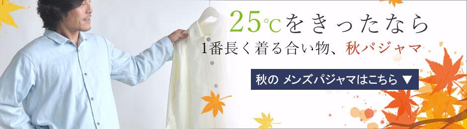 25℃をきったなら、一番長く着るあいもの、秋パジャマ特集メンズパジャマ