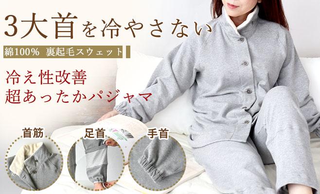 3大首を冷やさない綿100%裏起毛スウェット、冷え性改善超あったかパジャマ、首筋、足首、手首