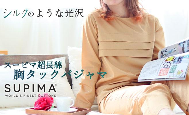 スーピマ超長綿胸タックレディースパジャマ