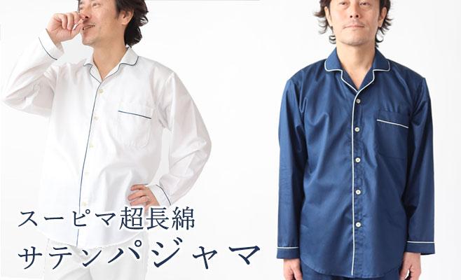スーピマ超長綿サテンパイピング開襟パジャマ