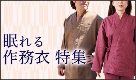 眠れる作務衣