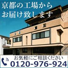 京都の工場からお届け致します