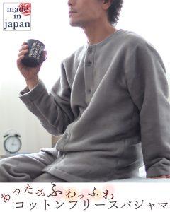 コットンフリースメンズパジャマ・長袖/前開き/襟なし