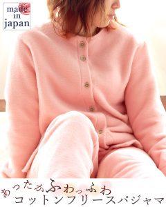 コットンフリースレディースパジャマ・長袖/前開き/襟なし